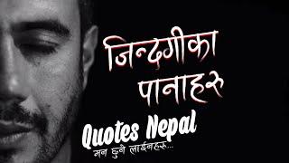 जिन्दगीका पानाहरू   Nepali Heart Touching Quotes   Quotes Nepal   EP. 116   Nepali Life Quotes