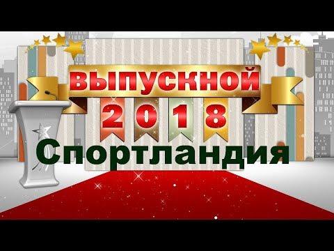 ВЫПУСКНИК 2018 г.Спортландия