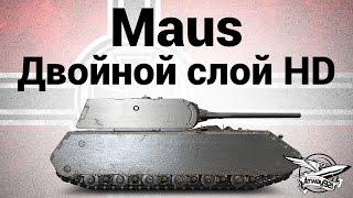 Maus - Двойной слой HD - Гайд