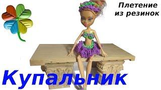 Купальник для куклы. Урок 30. Плетение из резинок  ♣Klementina Loom♣