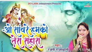 O Sanware Humko Tera Sahara   Superhit Krishna Bhajan   Rajani