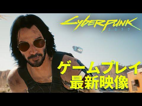 《電馭叛客2077》最新4K影片公開!Fami通遊戲內容介紹【CP2077】