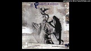 """Apoptygma Berzerk - Ashes To Ashes [Original 12"""" Version]"""