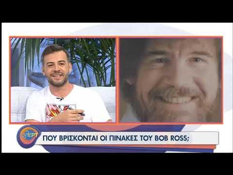 Πού βρίσκονται σήμερα οι πίνακες του Bob Ross; | 03/09/2020 | ΕΡΤ