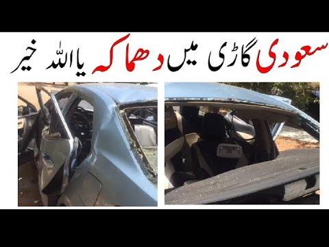 Saudi Arab Latest Updated News (16-6-2018) Jaddah Car Mukamal Tabbah || Sahil Tricks