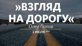 Церковь «Слово жизни» Москва. Воскресное богослужение, Олег Попов 02.07.17