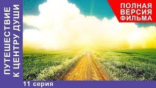 Путешествие к центру души.  11 Серия.  Премьера 2018! Мелодрама. StarMedia