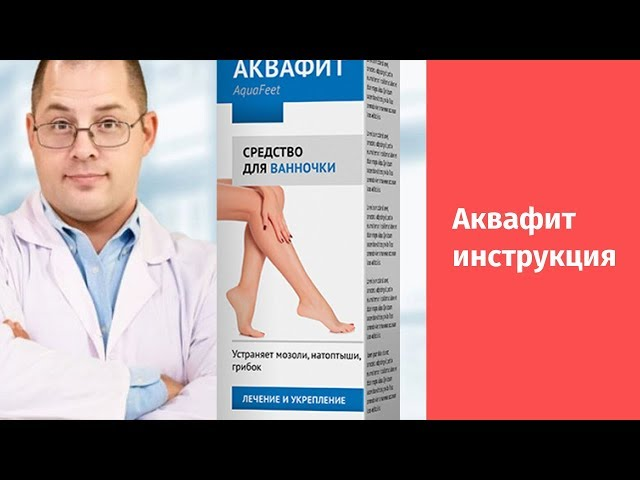 Видео Аквафит