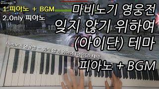 시즌3 잊지않기위하여(아이단)bgm 피아노