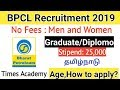 BPCL Recruitment 2019 No fees Graduate and Diplomo Stipend 25 000 Times Academy