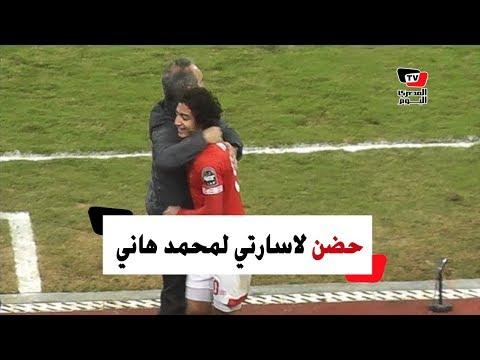 لاسارتي يستقبل محمد هاني بالأحضان