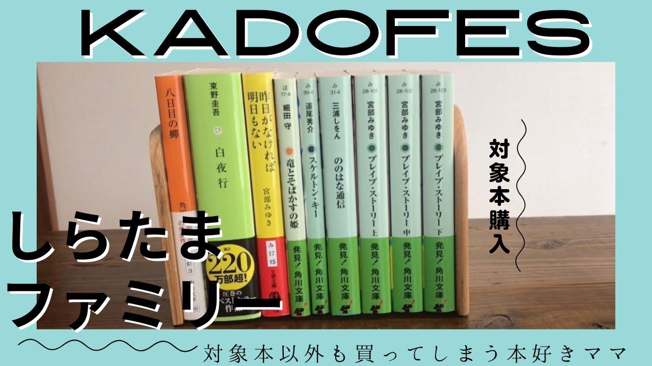 【本】カドフェス対象本など購入品のご紹介