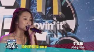 街角的祝福 - 戴佩妮 - Joey Lee Performance