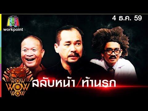 ชิงร้อยชิงล้าน WOW WOW WOW | สลับหน้าท้านรก | 4 ธ.ค. 59 Full HD