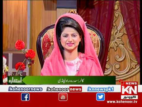 istakhara 17 MAY 2019 | Kohenoor News Pakistan