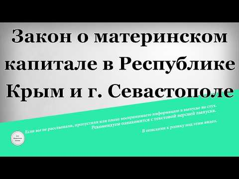 Закон о материнском капитале в Республике Крым и г  Севастополе
