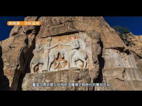 伊朗 波斯大帝國 亞美尼亞 高加索12日 THR12B
