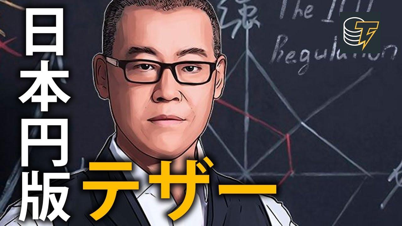 「日本円版テザー」中国仮想通貨界のクジラたちが日本円に目を付けた! #テザー #USDT
