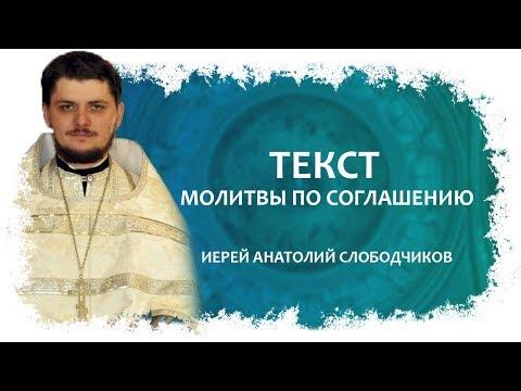 Текст молитвы по соглашению