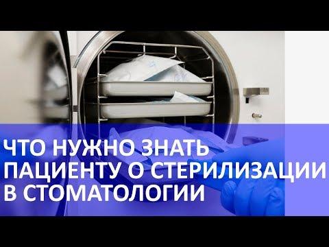 Стерилизация стоматологических инструментов   что нужно знать пациенту