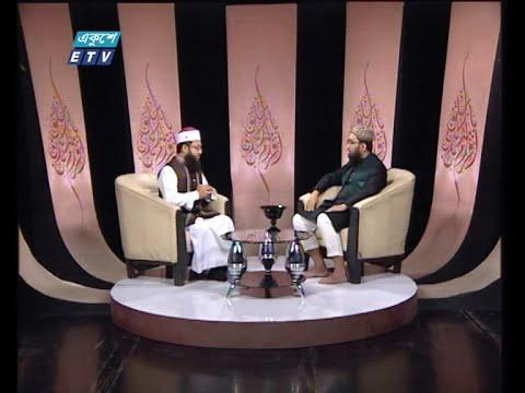 Islami Jiggasha || ইসলামী জিজ্ঞাসা || 05 February 2021 || ETV Religion