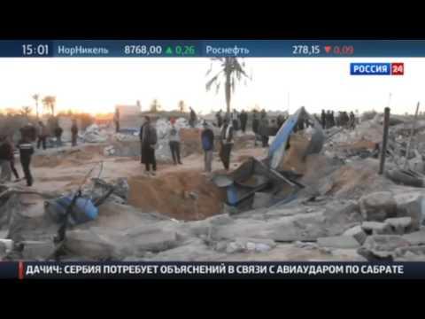 США разбомбили сербских дипломатов заложников в ЛИВИИ Новости 20 02 2016 США ИГИЛ