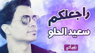 سعيد الحلو راجعلكم - Said Elhelw Ragealokm تحميل MP3