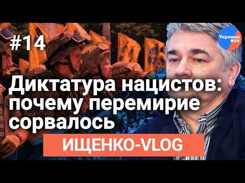 Ищенко VLOG #14: Ищенко о срыве отвода войск на Донбассе