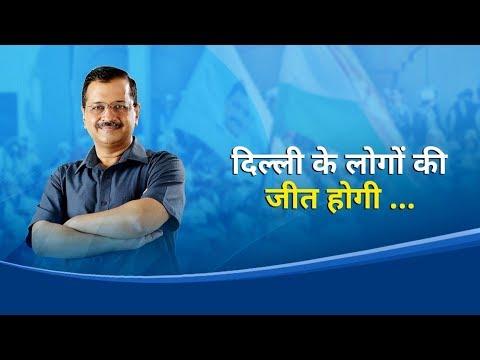 दिल्ली के लोगों की जीत हुई...