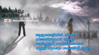 Neelakasha Cheruvil song with lyrics