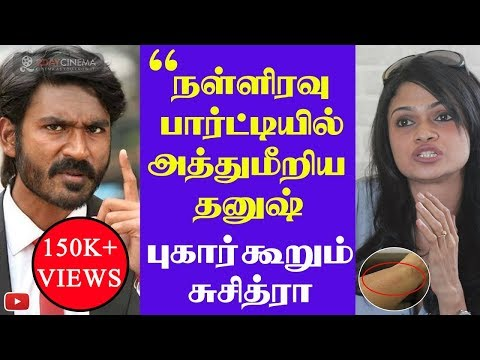 Dhanush misbehaved at late night party reveals Suchitra - 2DAYCINEMA.COM