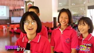 [กุดบากข่าว] วัยเรียน วัยใส ห่างไกลท้องก่อนวัยอันควร 27/07/2560