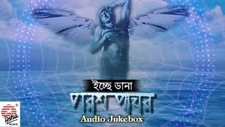 Ichhe Dana | Paraspathar | Audio Jukebox | Bangla Band