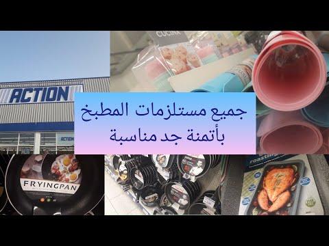 جولة في محلات اكسيون ACTION مستلزمات  ومعدات  المطبخ مع رجاء طموح( بنت بطي)