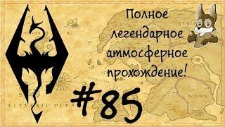 Жизнь в Skyrim #85 (Сокровища первых нордов) .