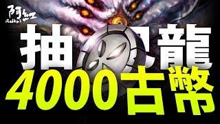 【神魔之塔】阿紅實況 ►『4000抽古幣實測!』巴龍能夠得到嗎? [ 龐貝抽卡 ]