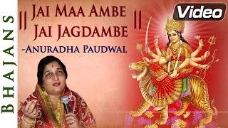 Jai Maa Ambe Jai Jagdambe | Anuradha Paudwal   - YouTube