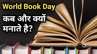 World Book Day : why & when celebrate world book day   GK by Quick Hindi