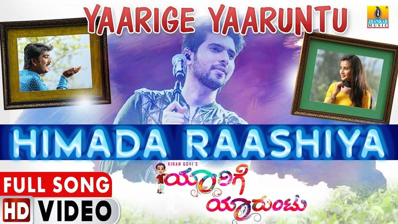 Himada Raashiya lyrics - Yaarige Yaaruntu - spider lyrics