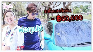 "Lie to Daddy ฿60,000.. fixing car colour but...┇""Daddy Pays"" Everyday 🚙💸"