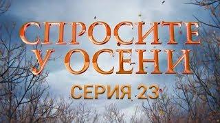 Спросите у осени - 23 серия (HD - качество!) | Премьера - 2016 - Интер
