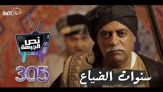 """اغاني حصرية #صاحي :""""نص الجبهة"""" 305 - سنوات الضياع تحميل MP3"""