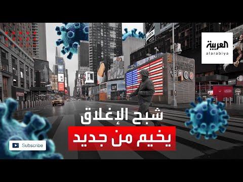 العرب اليوم - شاهد: نيويورك تغلق المدارس وكاليفورنيا تعيد الحظر الجزئي