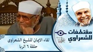 تحميل اغاني الشيخ الشعراوى | لقاء الايمان | الحلقة ٦ - الربا MP3