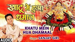 खाटू में हुआ धमाल I Khatu Mein Hua Dhamaal I SANJAY GIRI I New Khatu Shyam Bhajan I Full Audio Song