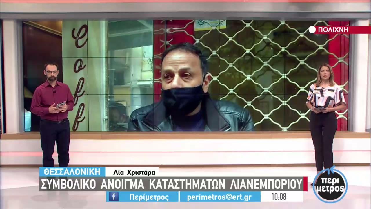 Θεσσαλονίκη:Συμβολικό άνοιγμα καταστημάτων λιανεμπορίου | 05/04/2021 | ΕΡΤ