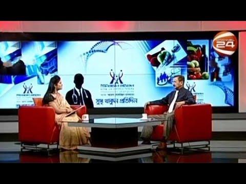 করোনাকালে হৃদরোগীদের সতর্কতা করণীয় | সুস্থ থাকুন প্রতিদিন | 26 September 2020