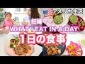【妊婦ママ】1日の食事♡ WHAT I EAT IN A DAY  アメリカ生活|子育て|国際結婚