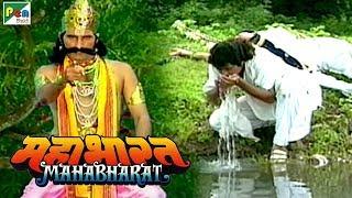 क्या थे यक्ष के प्रश्न? | महाभारत (Mahabharat) | B. R. Chopra | Pen Bhakti - Download this Video in MP3, M4A, WEBM, MP4, 3GP