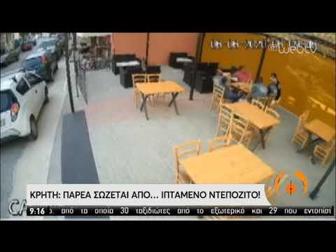 Παρέα γλίτωσε στο… τσακ από ουρανοκατέβατη συσκευή | 09/06/2020 | ΕΡΤ